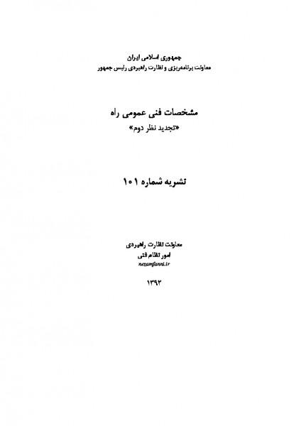 نشریه 101-مشخصات فنی راه